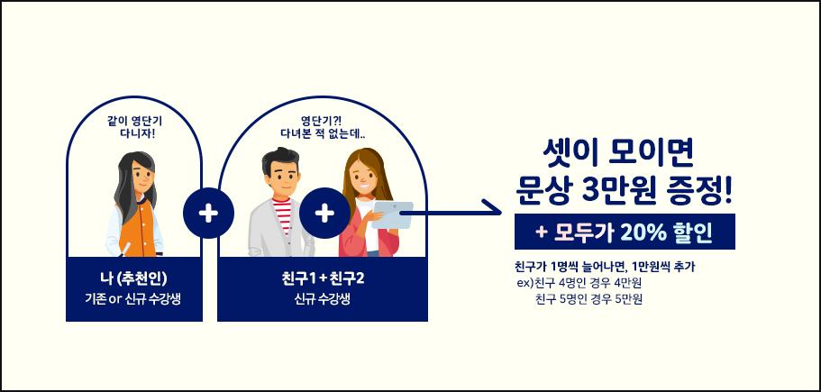 영단기 부산학원 친구추천 이벤트
