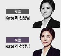 케이트 리 선생님