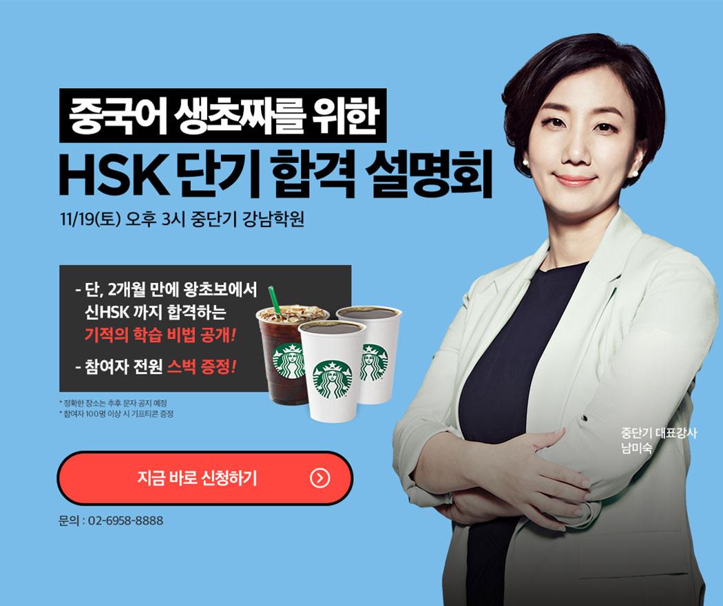 HSK 단기 합격 설명회