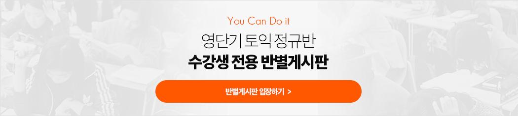 All Care+ 토익 정규반 수강생 전용 반별게시판