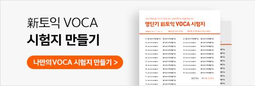 新토익 VOCA 시험지 만들기