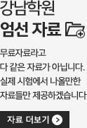 강남학원 엄선 자료