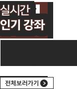 실시간 인기 강좌