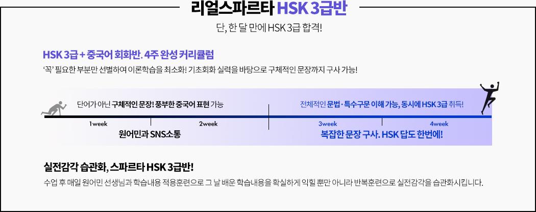 리얼스파르타 HSK 3급반 단, 한 달 만에 HSK 3급 합격!