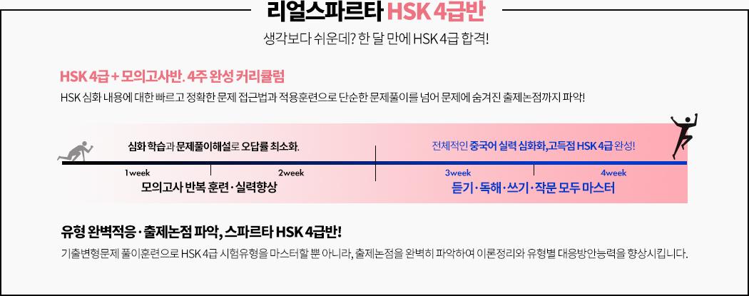 리얼스파르타 HSK 4급반 생각보다 쉬운데? 한 달 만에 HSK 4급 합격!