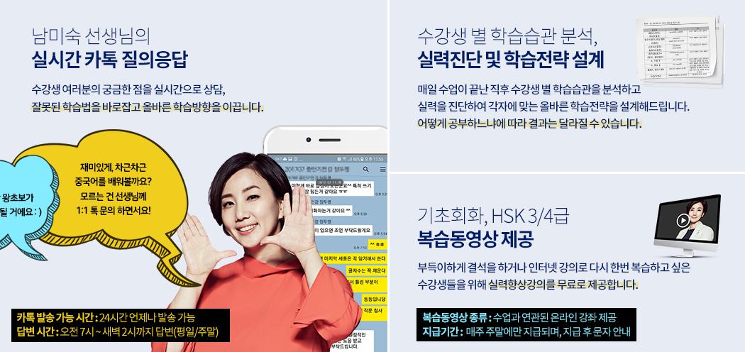 남미숙 선생님의 실시간 카톡 질의응답