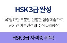 HSK 3급 완성