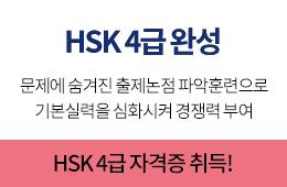 HSK 4급 완성
