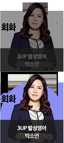 3UP 발성영어 박소연