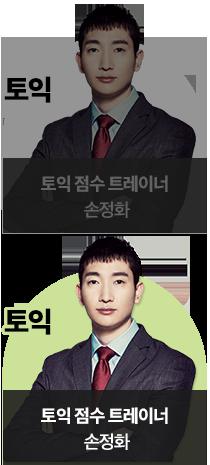 토익 점수 트레이너 손정화