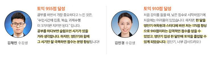 토익970점 달성 이혜림 수강생
