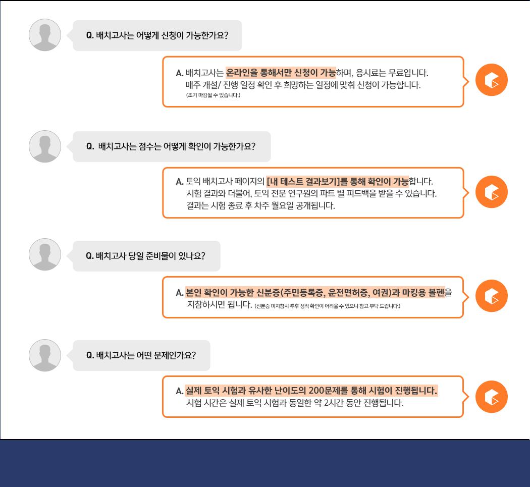 배치고사 FAQ