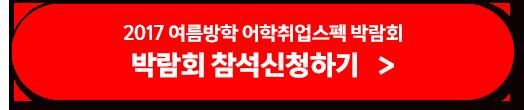 2017 여름방학 어학취업스펙 박람회 박람회 참석 신청하기