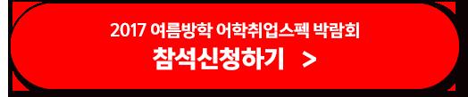 2017여름방학 어학취업스펙 박람회 참석신청하기