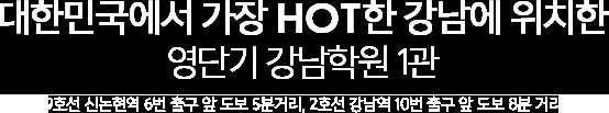 대한민국에서 가장 HOT한 강남에 위치한 영단기 강남학원 1관