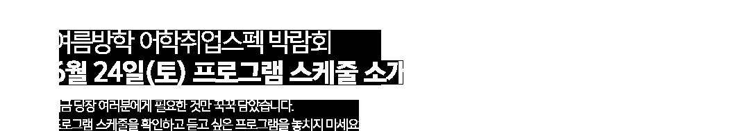 여름방학 어학취업스펙 박람회 프로그램 스케줄 소개