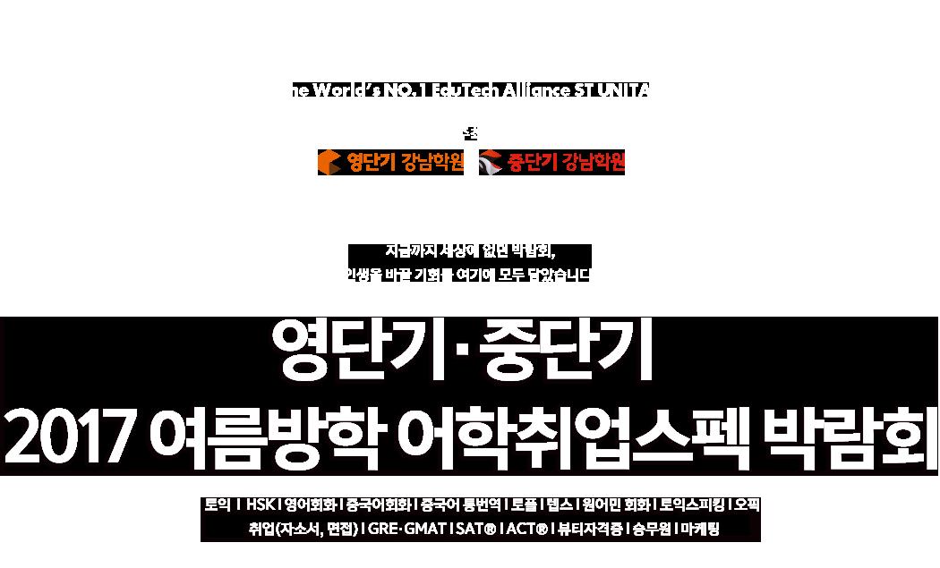 영단기,중단기 2017 여름방학 어학취업스펙 박람회