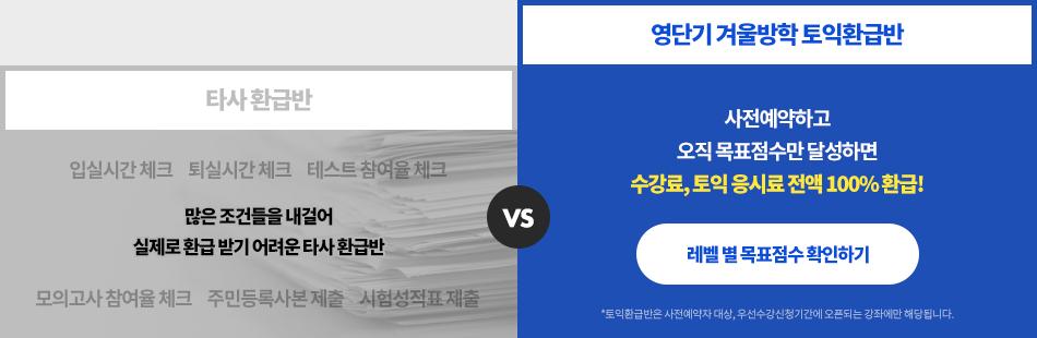 영단기 강남학원 환급반