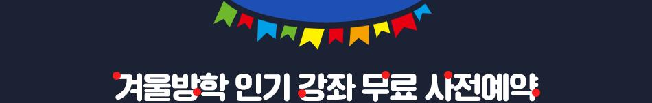 겨울방학 인기 강좌 무료 사전예약