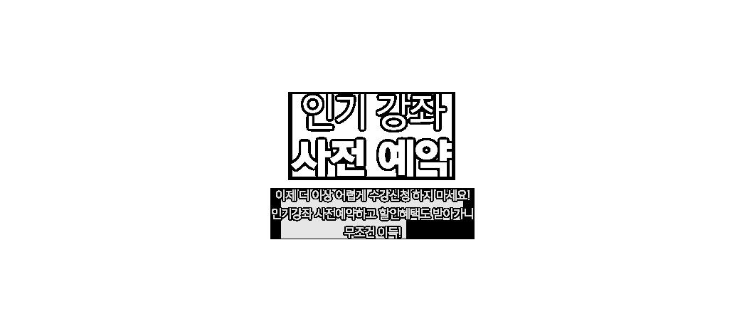 인기 강좌 사전 예약