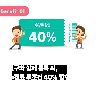 Benefit 01. 수강료 할인 40%