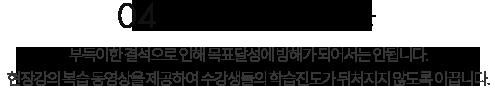 04. 복습 동영상 제공