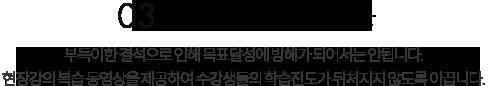 03. 복습 동영상 제공