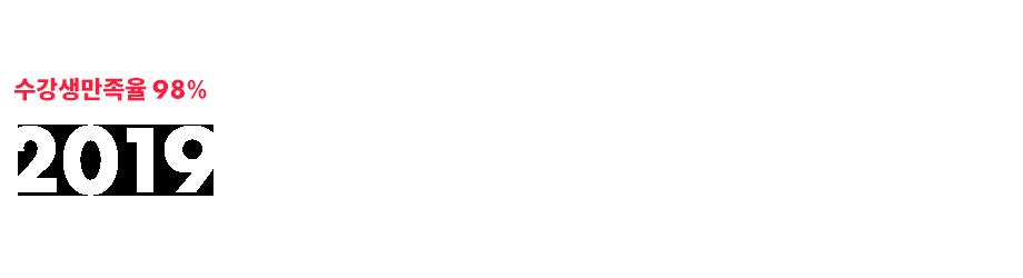 수강생 만족률 98% 2018 올케어+ 토익 정규반 3.0