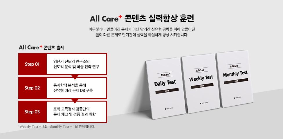 All Care+ 콘텐츠 실력향상 훈련