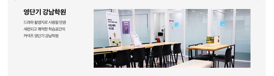영단기 강남학원 1관 : 스터디 학습 극대화를 위한 독립된 공간 ※All care+토익 정규반 수강생만 이용가능