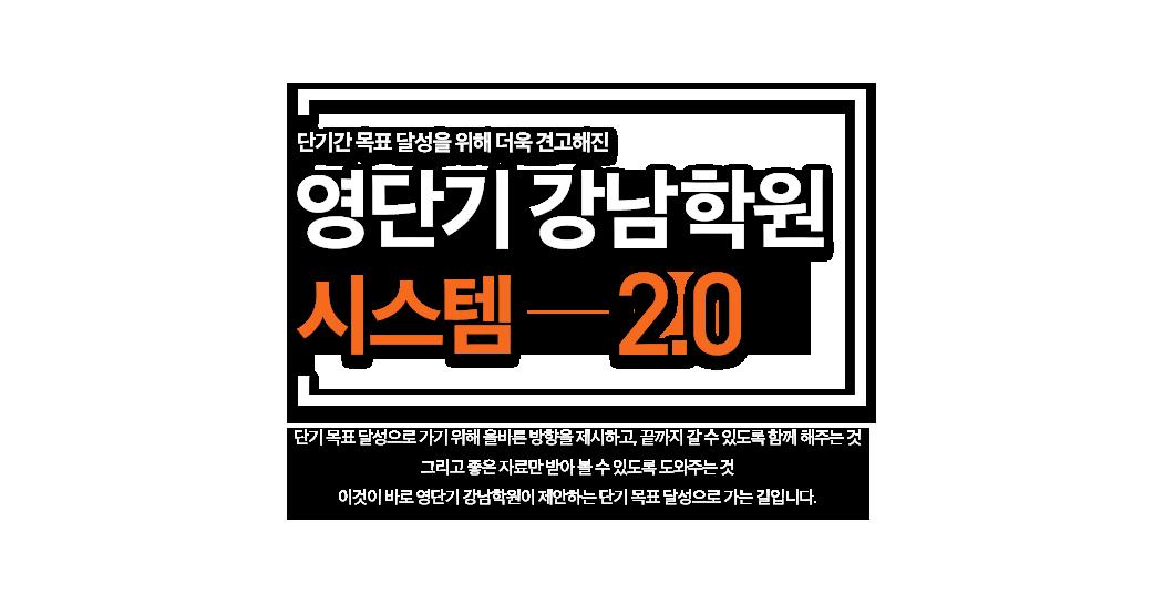 영단기 강남학원 시스템 2.0