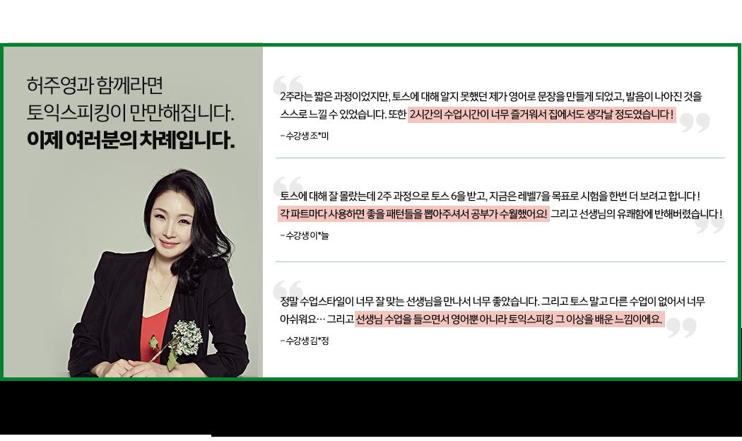허주영 선생님 수강생 수강 후기