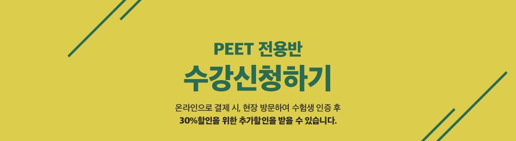 PEET 전용반 수강신청하기