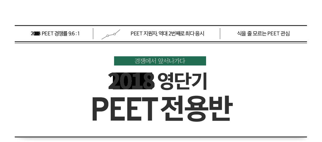 2017 영단기 PEET 전용반