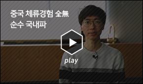 중국 체류경험 全無 순수 국내파