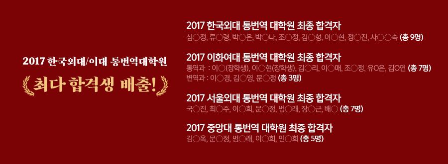 2017학년 통번역 대학원 합격률 전국 1위