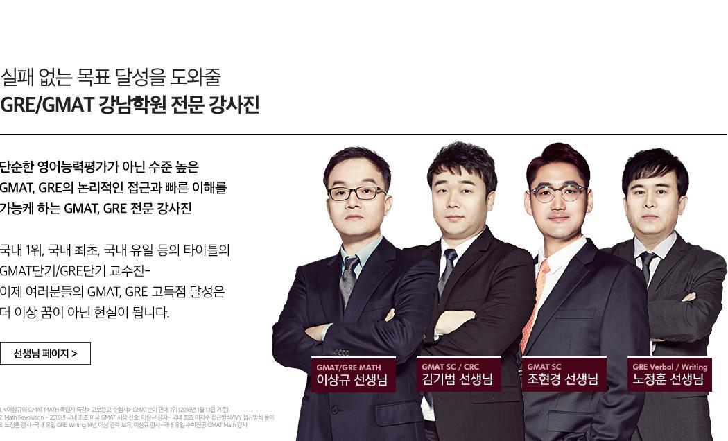 GRE/GMAT 강남학원 전문 강사진