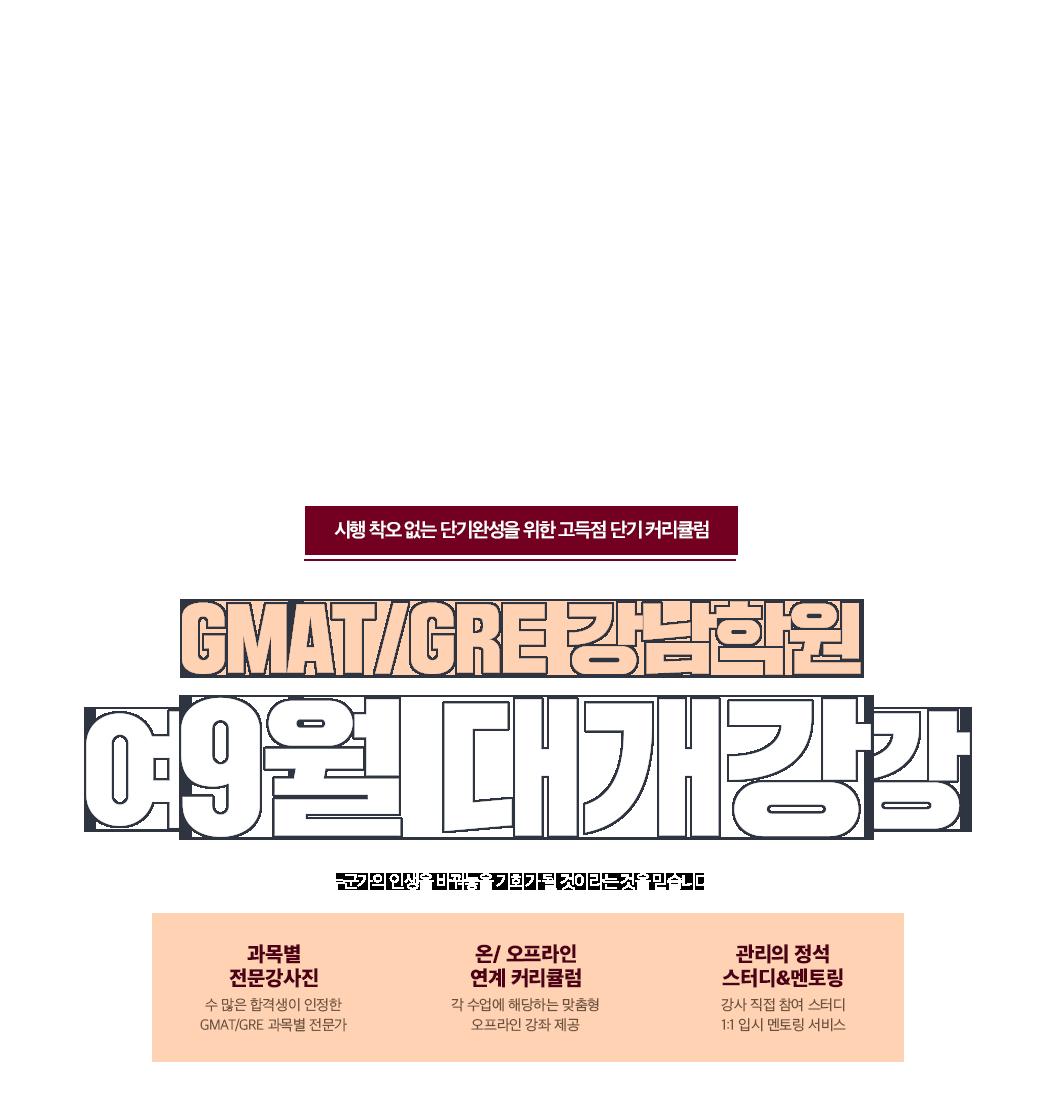 GMAT/GRE 강남학원 7월 대개강