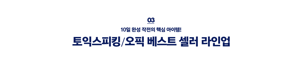 03.10일 완성 작전의 핵심 아이템! 토익스피킹/오픽 베스트 셀러 라인업