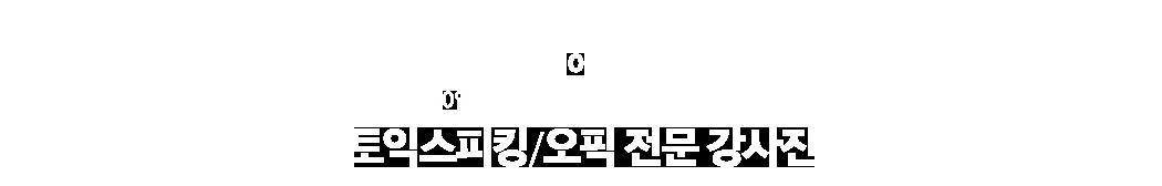 01.단기 고득점 목표를 현실로 이끌어 줄 토익스피킹&오픽 전문 강사진