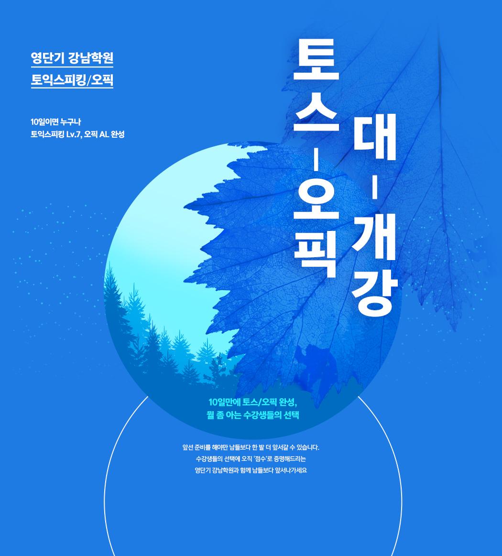 영단기 강남학원 토익스피킹/오픽 여름방학 대개강