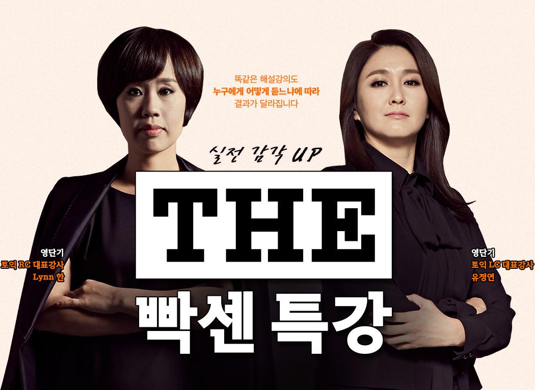 THE 빡센 특강