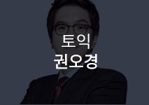 토익 마감신화 권홍반
