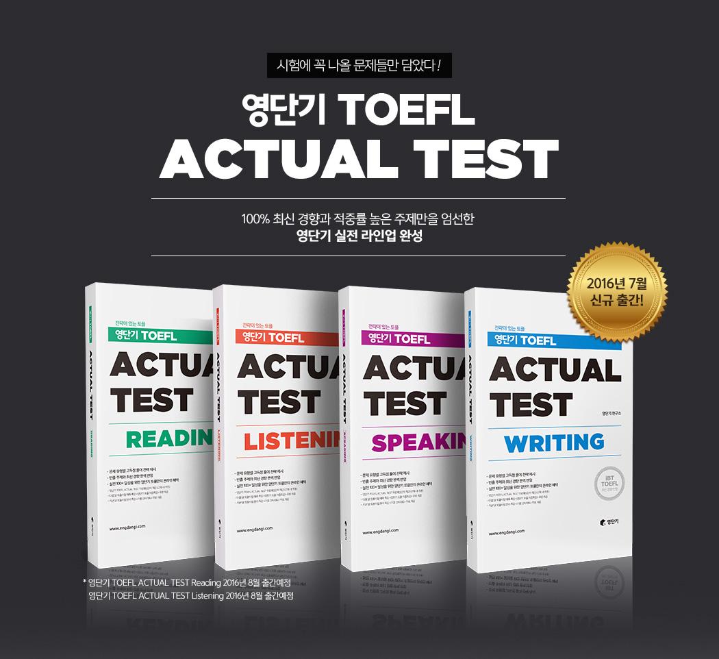 영단기 TOEFL ACTUAL TEST