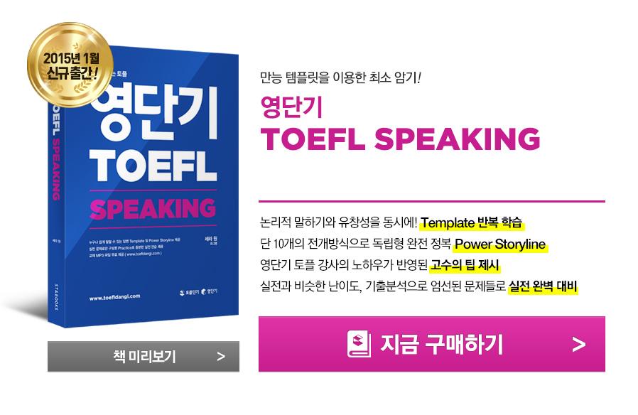 만능 템플릿을 이용한 최소 암기 영단기 TOEFL SPEAKING
