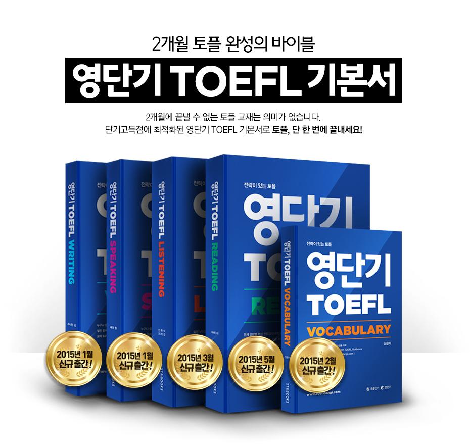 2개월 토플 완성의 바이블 영단기 TOEFL 기본서