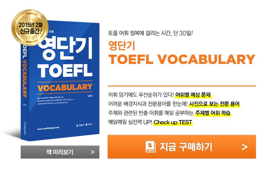 토플 어휘 정복에 걸리는 시간, 단 30일! 영단기 TOEFL VOCABULARY