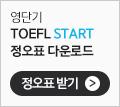 영단기 TOEFL START 정오표 다운로드