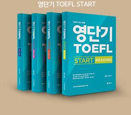 영단기 TOEFL START