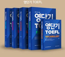 영단기 TOEFL